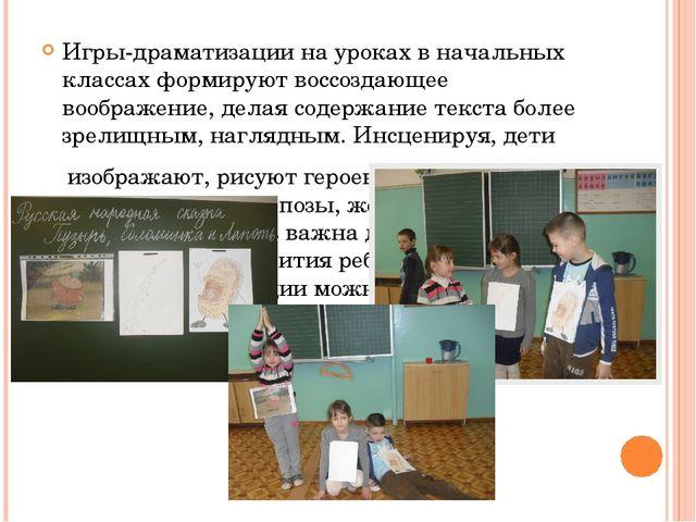 Игры-драматизации на уроках в начальных классах формируют воссоздающее вообра...