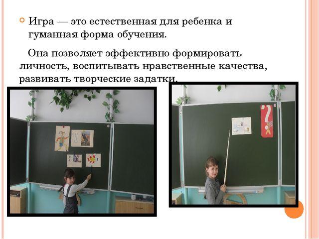 Игра — это естественная для ребенка и гуманная форма обучения. Она позволяет...