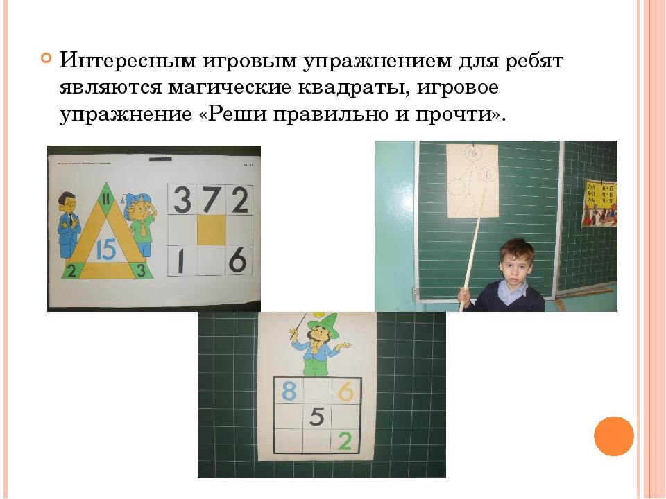 Интересным игровым упражнением для ребят являются магические квадраты, игрово...