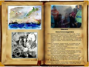 Мишина Анна Александровна «В те далёкие и страшные времена мне было 4 года,