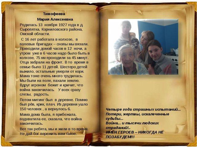 Тимофеева Мария Алексеевна Родилась 13 ноября 1927 года в д. Сыропятка, Корни...