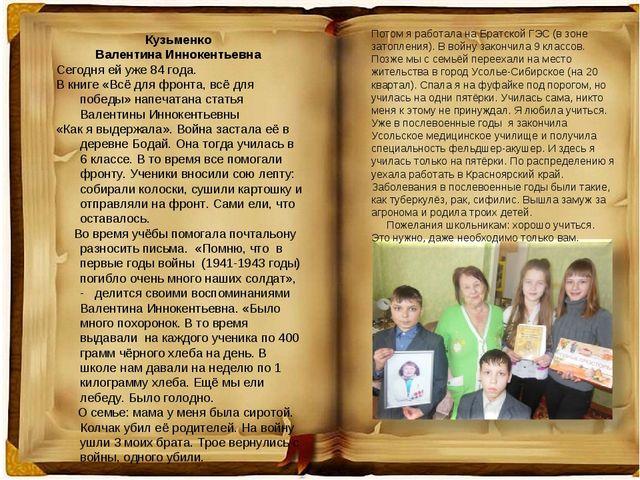 Кузьменко Валентина Иннокентьевна Сегодня ей уже 84 года. В книге «Всё для ф...