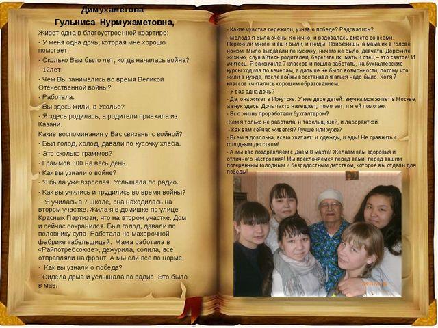 Димухаметова Гульниса Нурмухаметовна, Живет одна в благоустроенной квартире:...