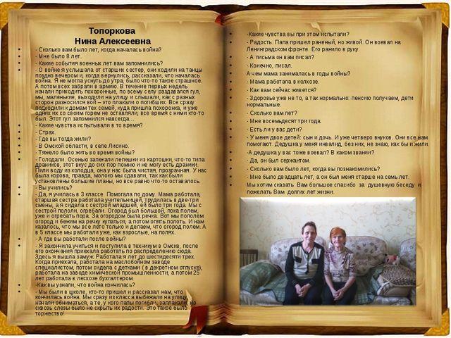 Топоркова Нина Алексеевна - Сколько вам было лет, когда началась война? - Мне...