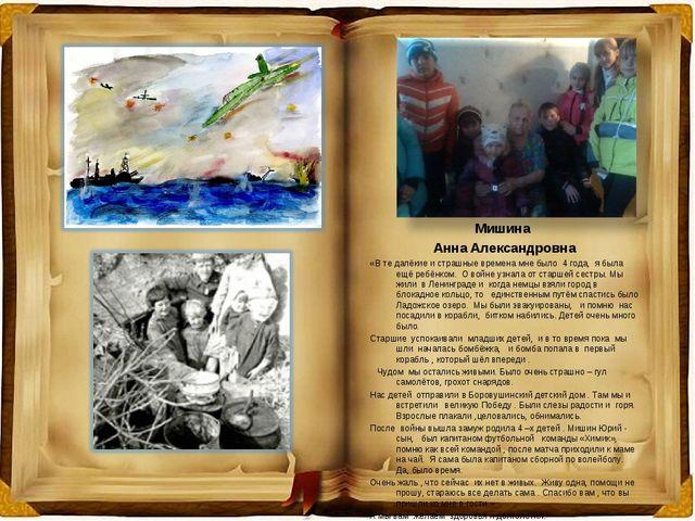 Мишина Анна Александровна «В те далёкие и страшные времена мне было 4 года,...