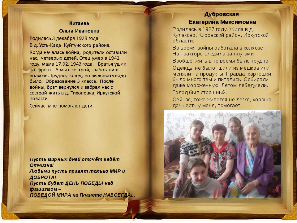 Дубровская Екатерина Максимовна Родилась в 1927 году. Жила в д. Кулаково, Кир...