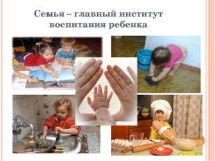 Семья – главный институт воспитания ребенка
