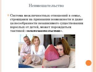 Невмешательство Система межличностных отношений в семье, строящаяся на призна