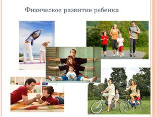 Физическое развитие ребенка