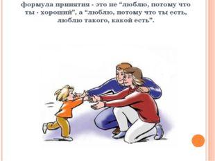 """Формула истиной родительской любви, формула принятия - это не """"люблю, потому"""
