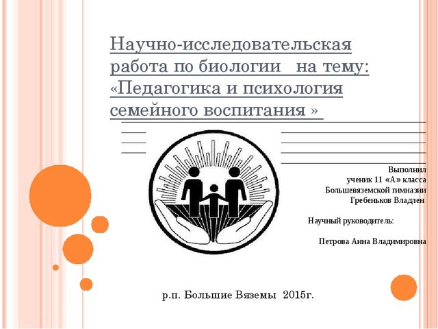 Научно-исследовательская работа по биологии на тему: «Педагогика и психология...