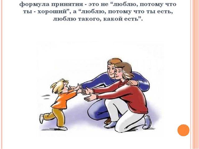 """Формула истиной родительской любви, формула принятия - это не """"люблю, потому..."""