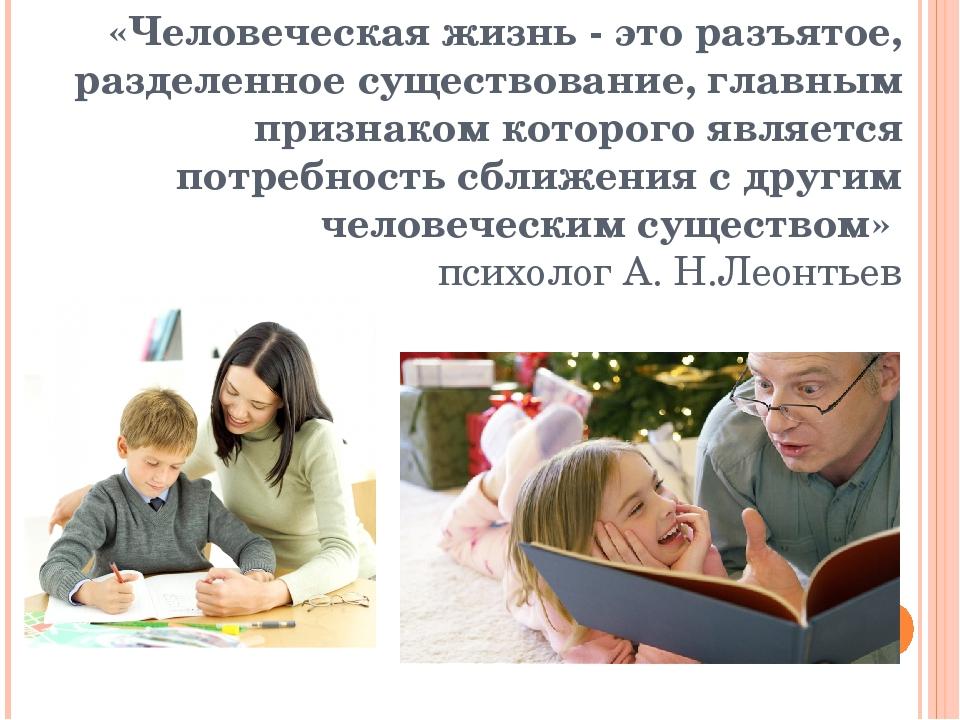 «Человеческая жизнь - это разъятое, разделенное существование, главным призна...