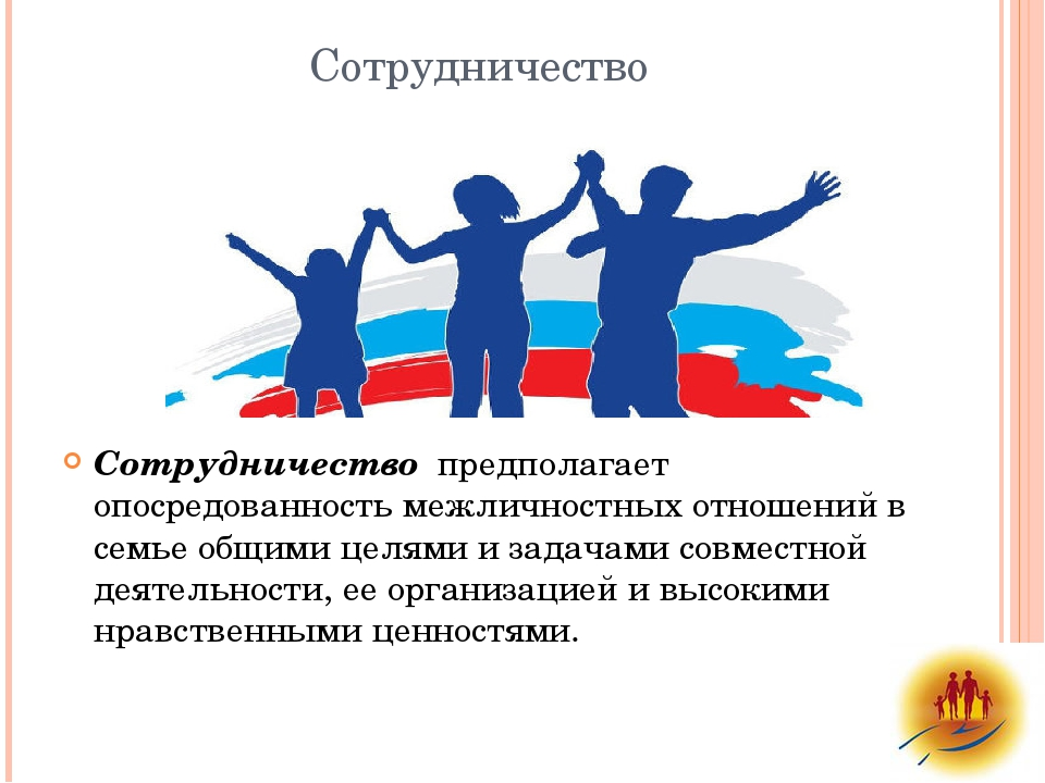Сотрудничество Сотрудничество предполагает опосредованность межличностных от...