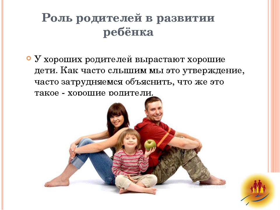 Роль родителей в развитии ребёнка У хороших родителей вырастают хорошие дети....