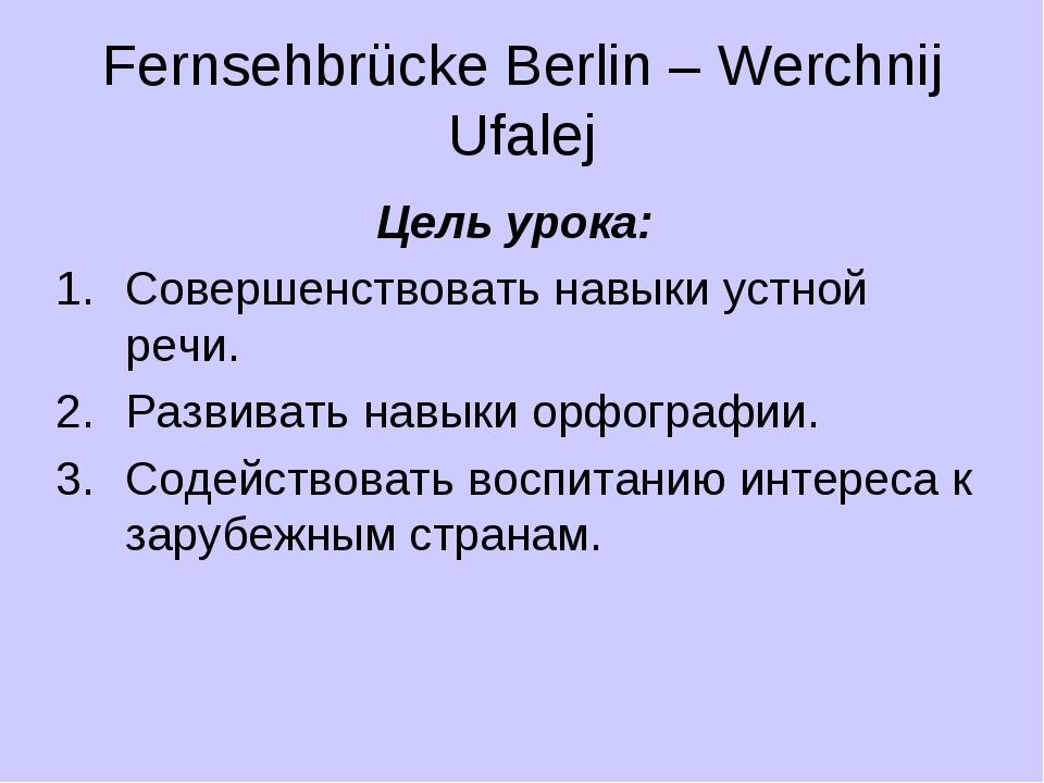 Fernsehbrücke Berlin – Werchnij Ufalej Цель урока: Совершенствовать навыки ус...