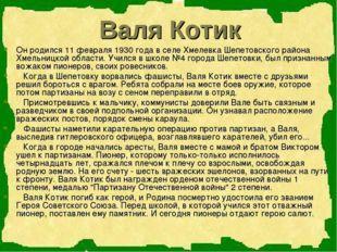 Валя Котик Он родился 11 февраля 1930 года в селе Хмелевка Шепетовского райо