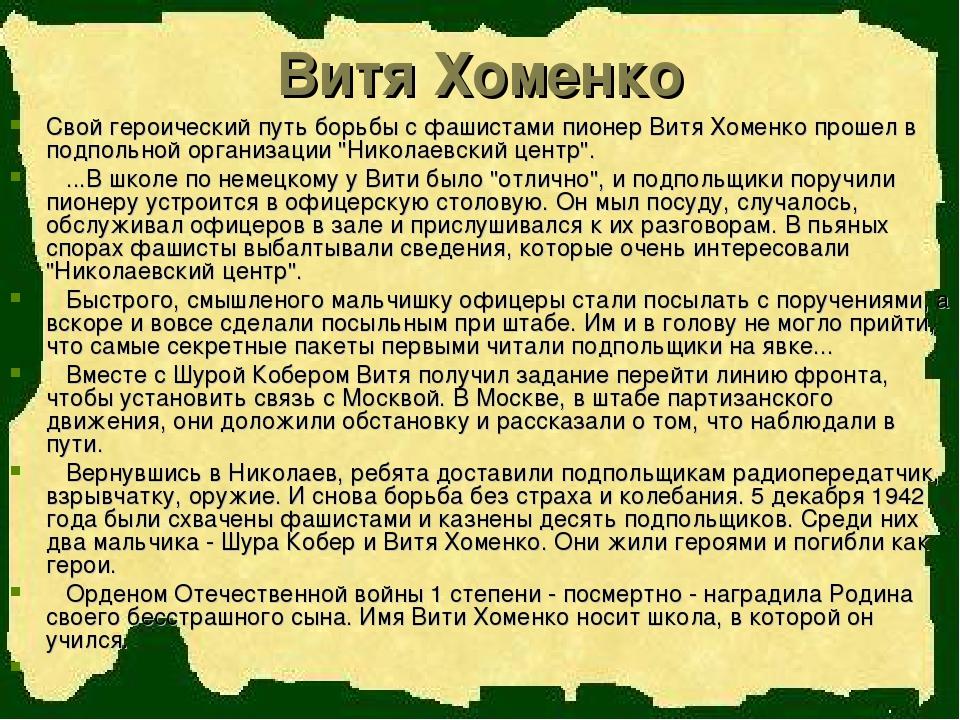 Витя Хоменко Свой героический путь борьбы с фашистами пионер Витя Хоменко про...