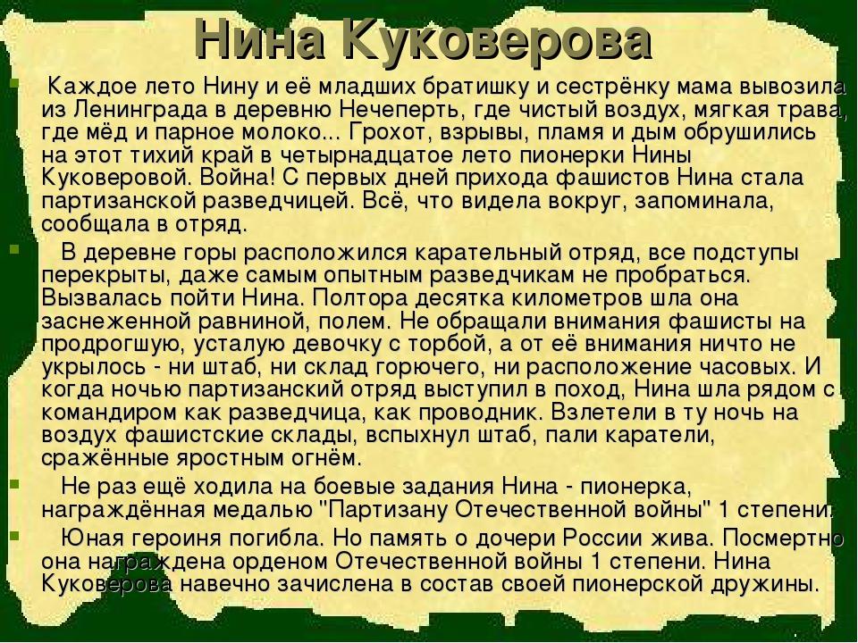 Нина Куковерова Каждое лето Нину и её младших братишку и сестрёнку мама вывоз...