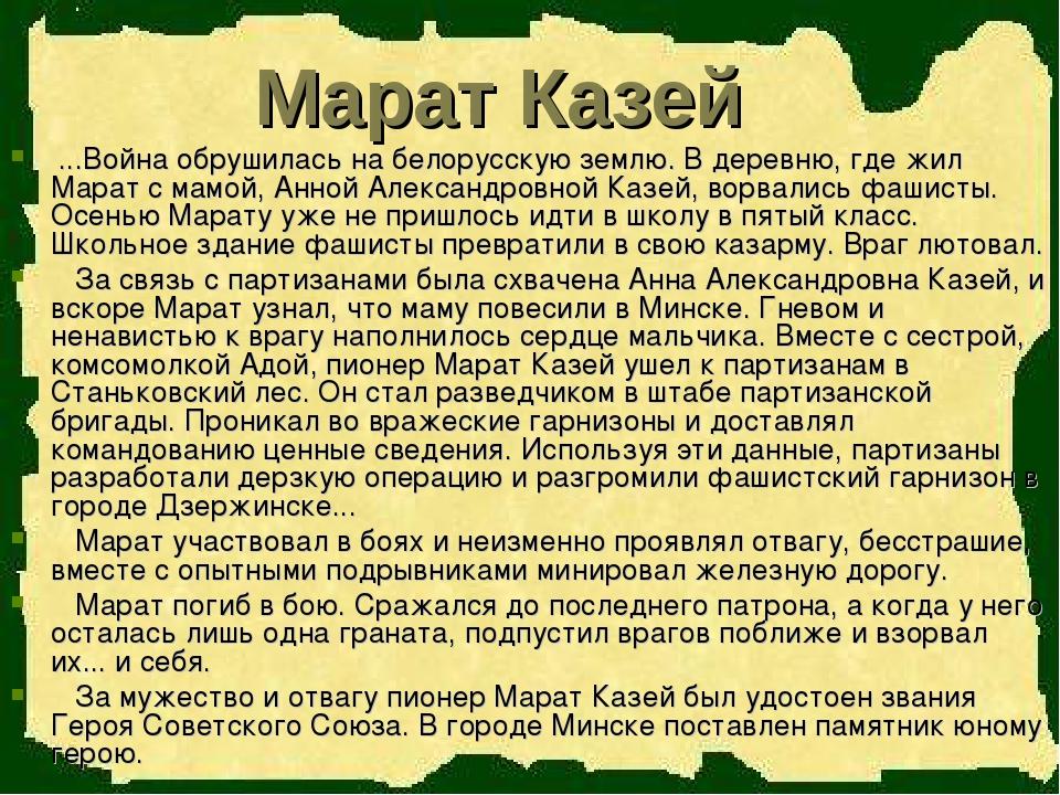 Марат Казей ...Война обрушилась на белорусскую землю. В деревню, где жил Мар...