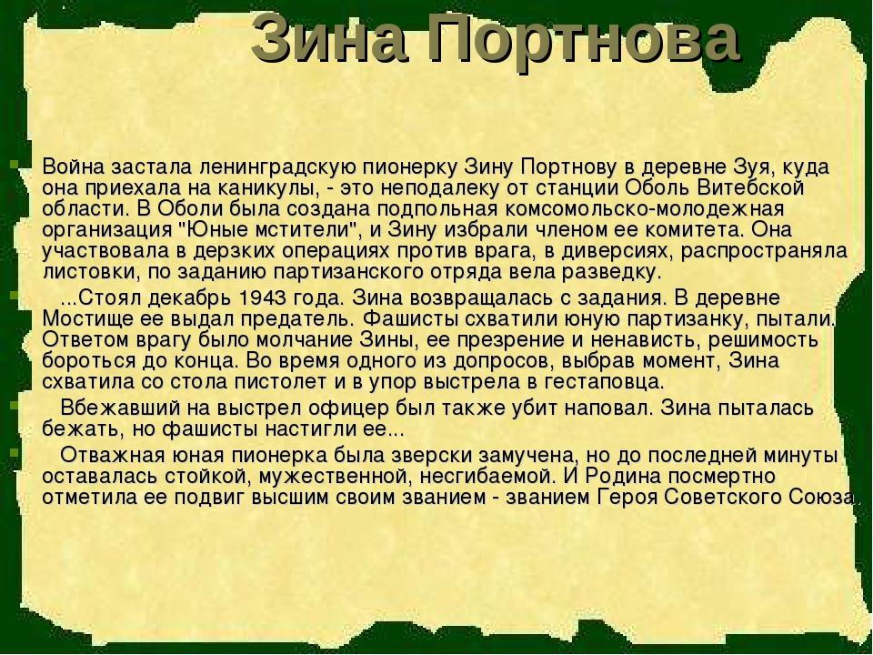 Зина Портнова Война застала ленинградскую пионерку Зину Портнову в деревне З...