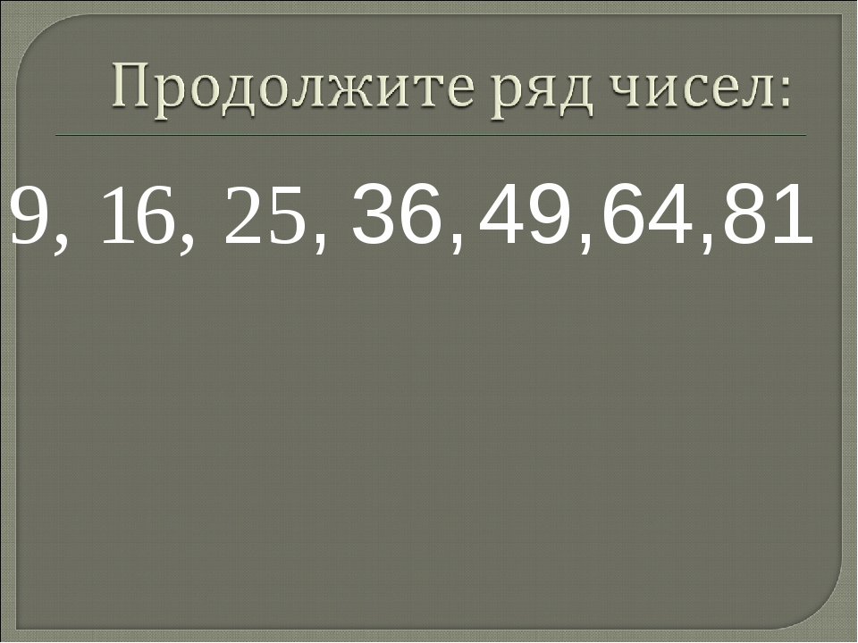 9, 16, 25, 36, 49, 64, 81
