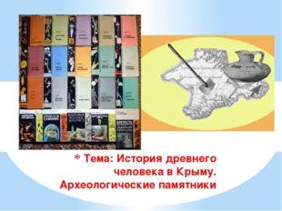 Тема: История древнего человека в Крыму. Археологические памятники