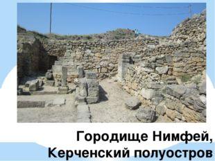 Городище Нимфей, Керченский полуостров