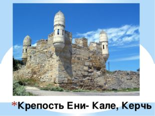 Крепость Ени- Кале, Керчь