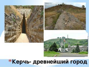 Керчь- древнейший город