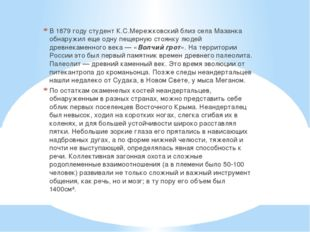 В 1879 году студент К.С.Мережковский близ села Мазанка обнаружил еще одну пе