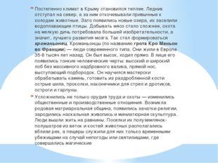 Постепенно климат в Крыму становился теплее. Ледник отступал на север, а за