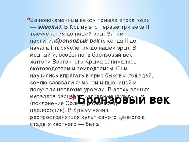 Бронзовый век За новокаменным веком пришла эпоха меди —энеолит. В Крыму это...