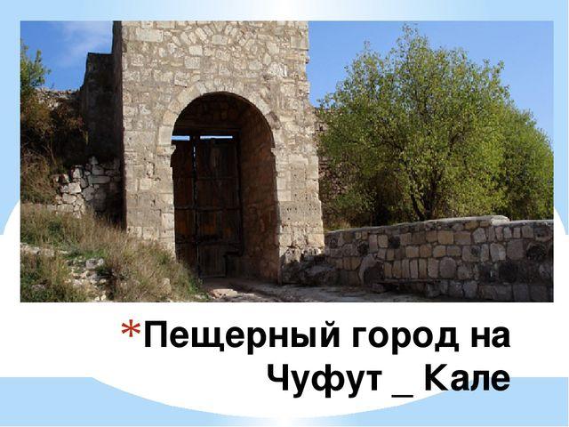 Пещерный город на Чуфут _ Кале