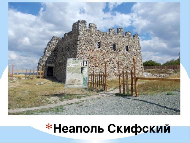 Неаполь Скифский
