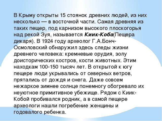 В Крыму открыты 15 стоянок древних людей, из них несколько — в восточной част...