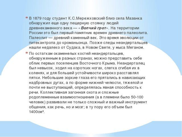 В 1879 году студент К.С.Мережковский близ села Мазанка обнаружил еще одну пе...