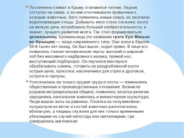 Постепенно климат в Крыму становился теплее. Ледник отступал на север, а за...
