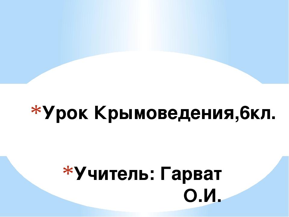 Урок Крымоведения,6кл. Учитель: Гарват О.И.