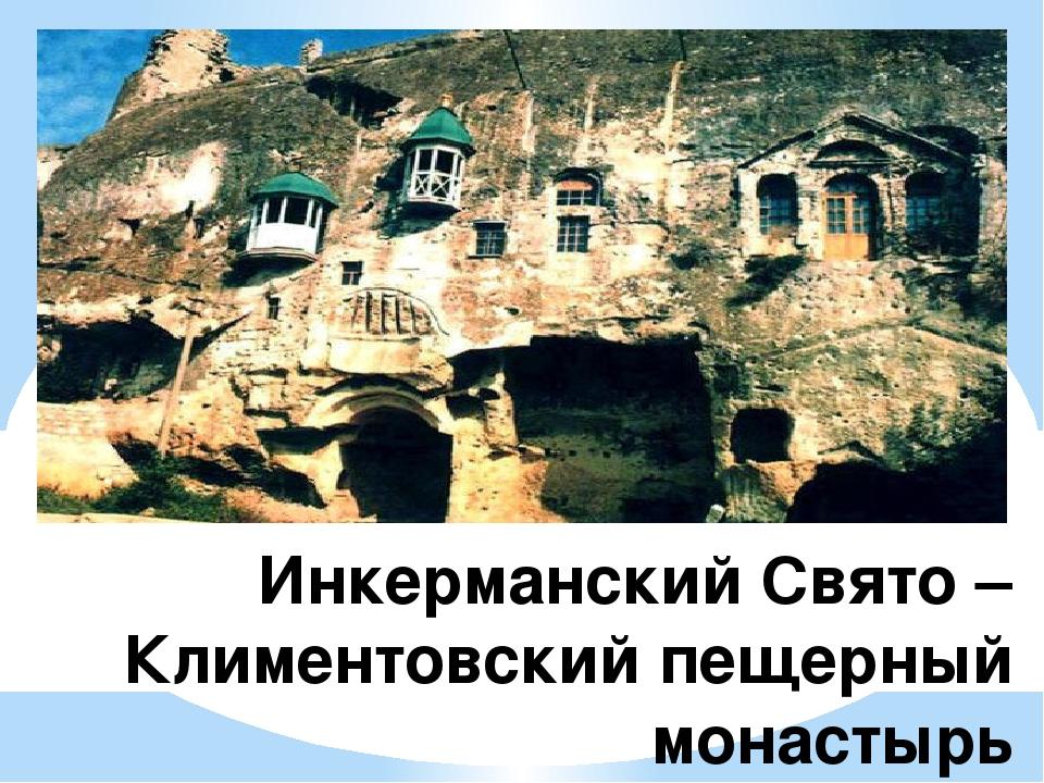 Инкерманский Свято – Климентовский пещерный монастырь