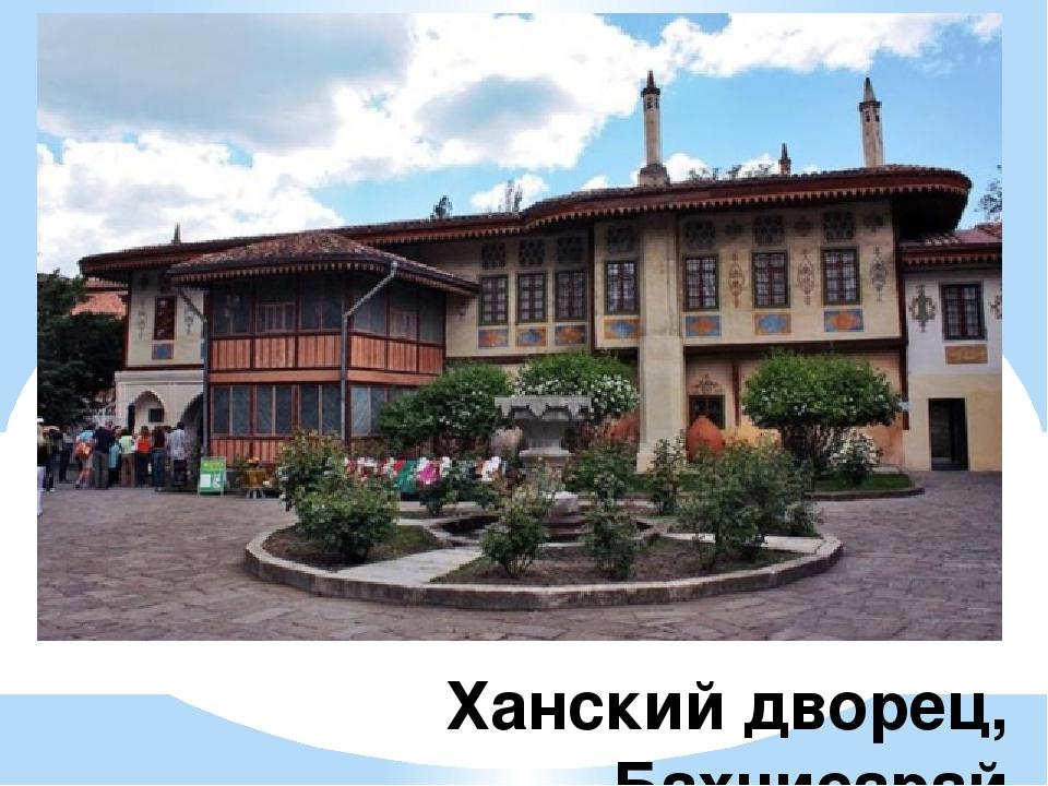 Ханский дворец, Бахчисарай