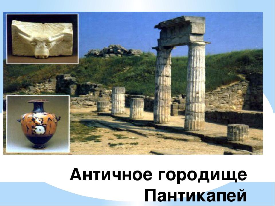 Античное городище Пантикапей