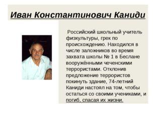 Иван Константинович Каниди Российский школьный учитель физкультуры, грек по п