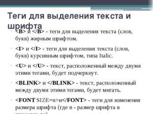 Теги для выделения текста и шрифта и- теги для выделения текста (слов, бук