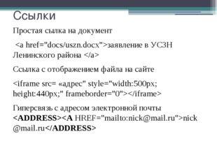 Ссылки Простая сылка на документ заявление в УСЗН Ленинского района  Ссылка с