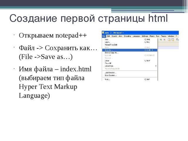 Создание первой страницы html Открываем notepad++ Файл -> Сохранить как… (Fil...