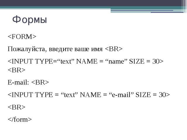 Формы  Пожалуйста, введите ваше имя    E-mail: