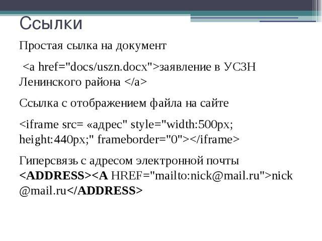 Ссылки Простая сылка на документ заявление в УСЗН Ленинского района  Ссылка с...