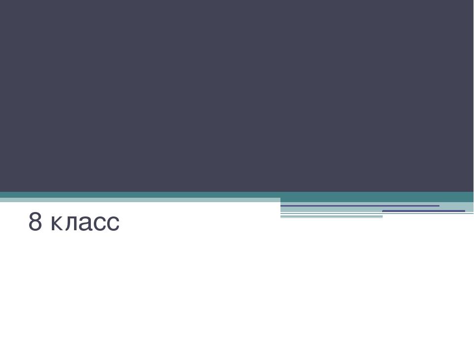 HTML 8 класс