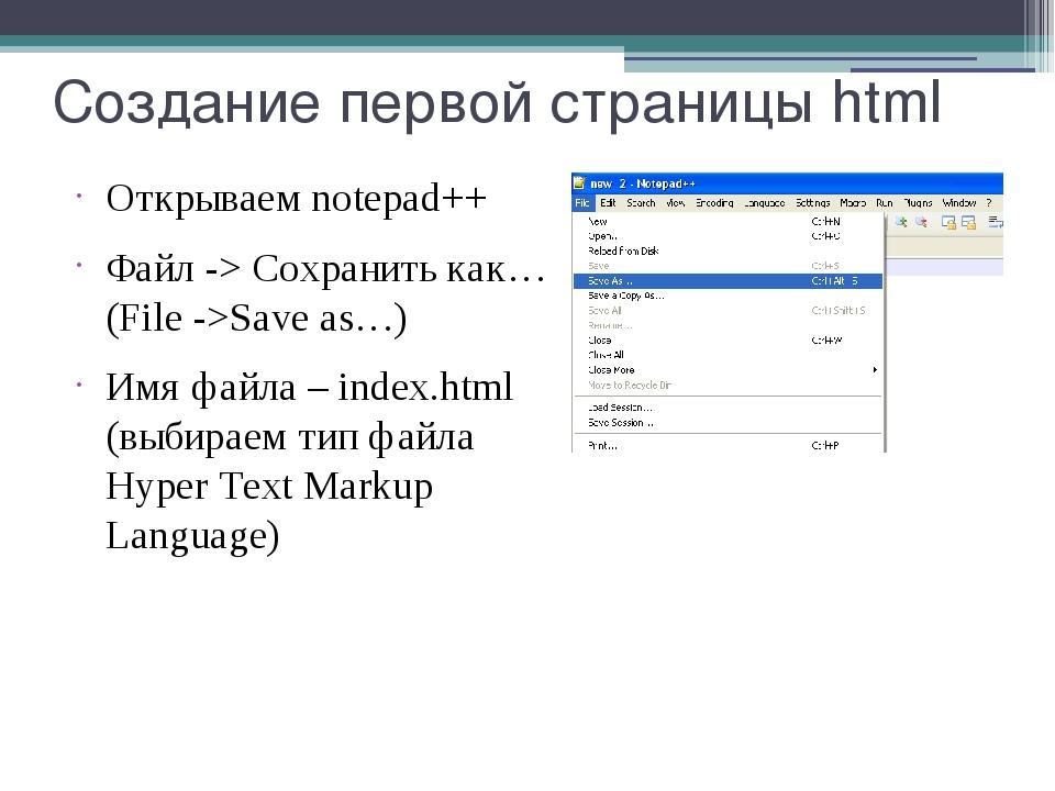 Создание второй страницы сайта html создание сайтов это легко